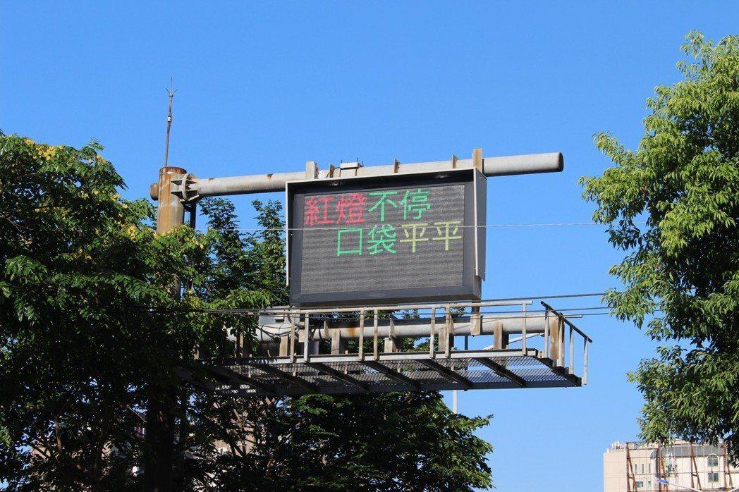 新竹市最新1期電子看板交通標語「紅燈不停 口袋平平」。 記者張雅婷/攝影