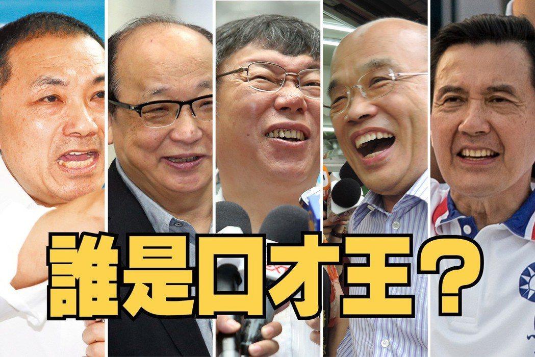 圖由左至右分為,侯友宜、胡志強、柯文哲、蘇貞昌、馬英九。 圖/聯合報系資料照片