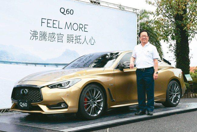 裕隆日產汽車總經理李振成身旁的INFINITI Q60,動能雄渾,曾獲「2017...