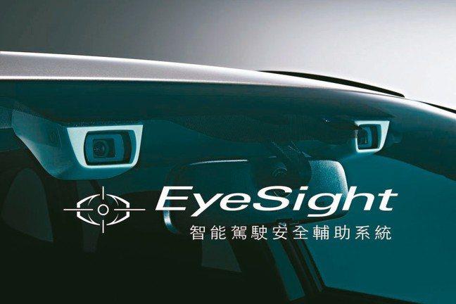 Eyesight智能駕駛安全輔助系統是SUBARU引以為傲的核心科技之一。 圖/...