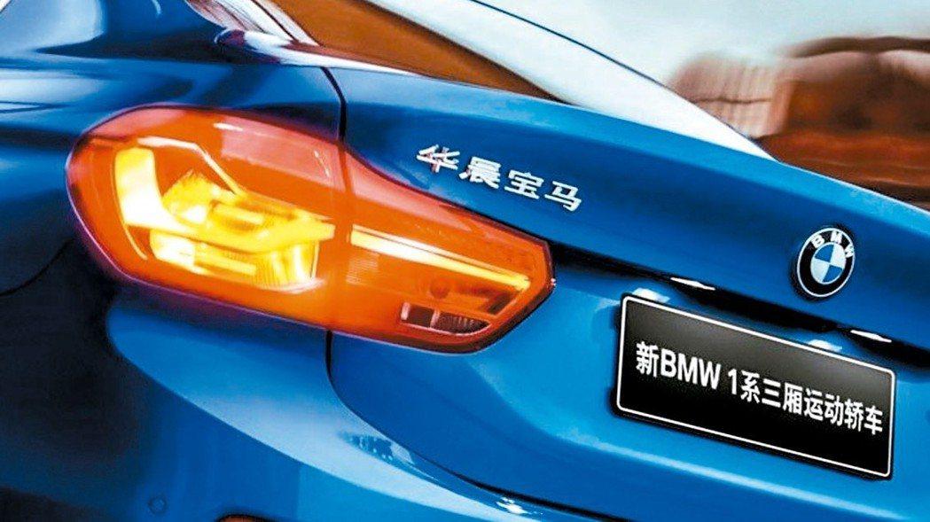 寶馬集團(BMW)與華晨集團最新達成新合作協議,首款純電動車型BMW iX3將在...