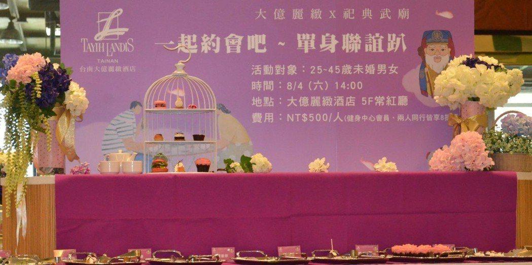 大億麗緻酒店「月老傳情~黏黏香戀 雙人下午茶套餐」,內含7款甜點、2鹹點及飲品2...