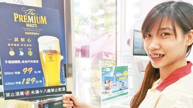 7-ELEVEN將於台北統佳門市推出在日本極其暢銷的頂級啤酒「The PREM...