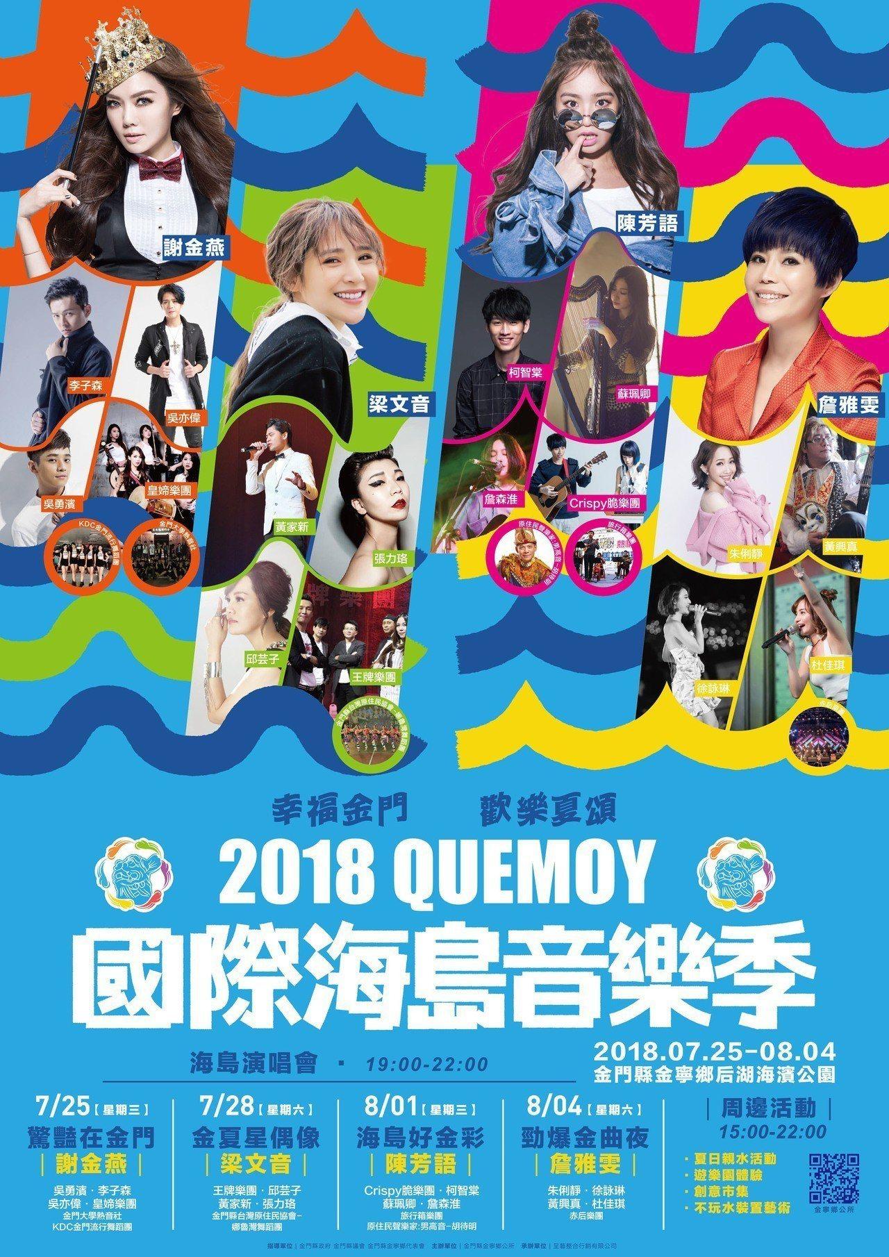 2018 QUEMOY國際海島音樂季25日起至8月4日將在金門金寧鄉后湖海濱公園...