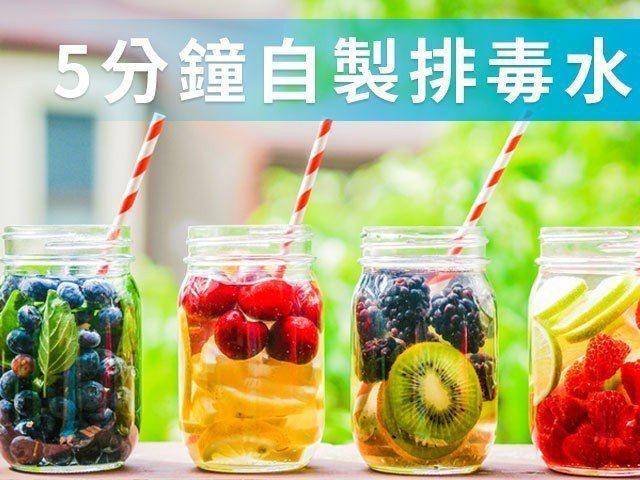5分鐘自製排毒水。圖/台灣營養授權使用