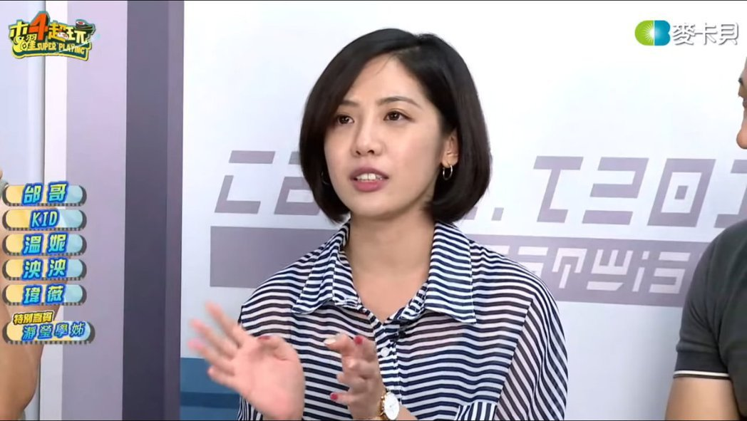 柯事長幕僚「學姐」黃瀞瑩(中)上直播節目。 圖/擷自Youtube