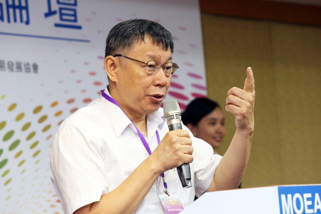 台北市長柯文哲上午出席2018新南向高峰論壇,應邀在會中致詞。記者徐兆玄/攝影