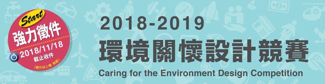 2018-2019環境關懷設計競賽活動正式開跑,徵件日期自即日起至107年11月...
