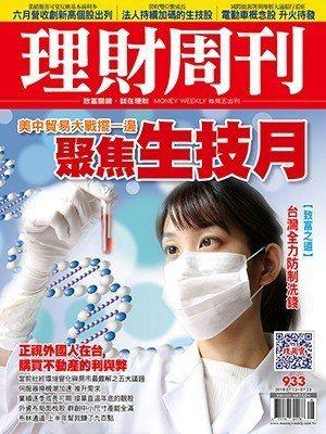 【理財周刊第933期】