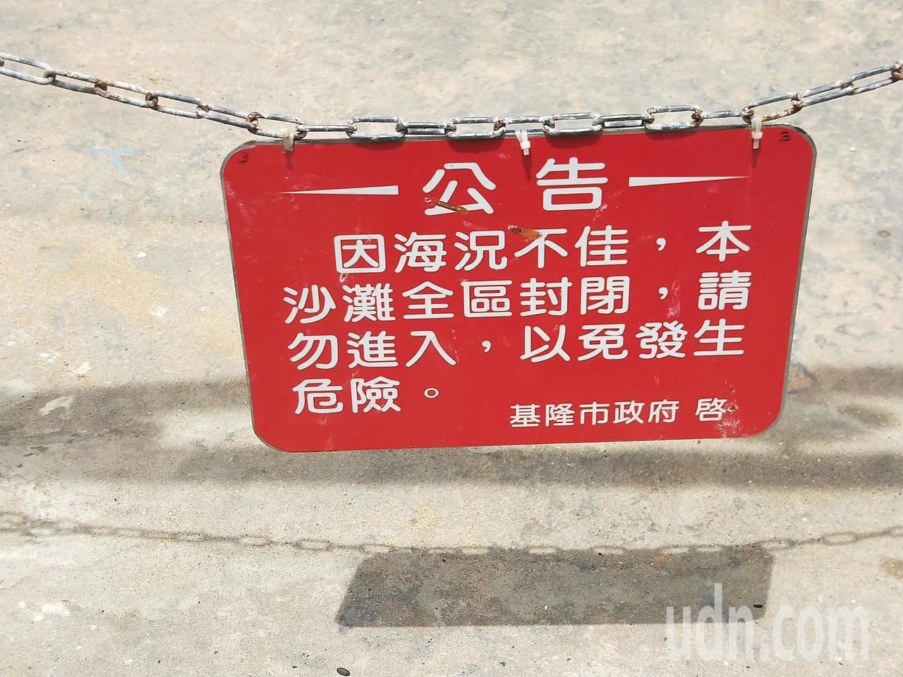 基隆大武崙沙灘颱風過後浪大,今天仍封閉。 記者游明煌/攝影