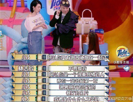 林志玲上小S與蔡康永合體的節目「真相吧!花花萬物」。圖/摘自微博