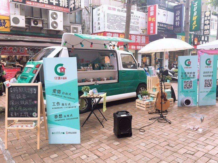 家庭照顧者關懷總會結合新竹市政府,舉辦「喘息咖啡胖卡車」巡迴活動,將於14日在東...