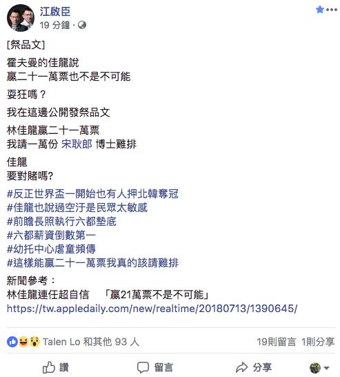 台中市長林佳龍受訪強調「要贏21萬票也不是不可能」,國民黨立委江啟臣今在臉書下祭...