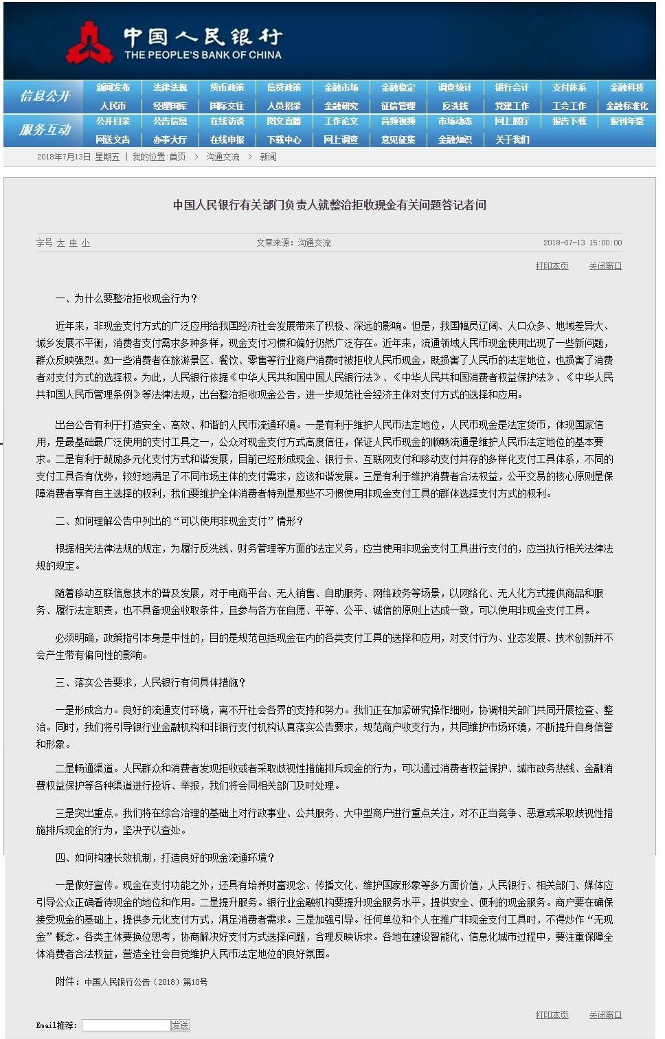 中國人民銀行整治拒收現金。中國人民銀行官網截圖