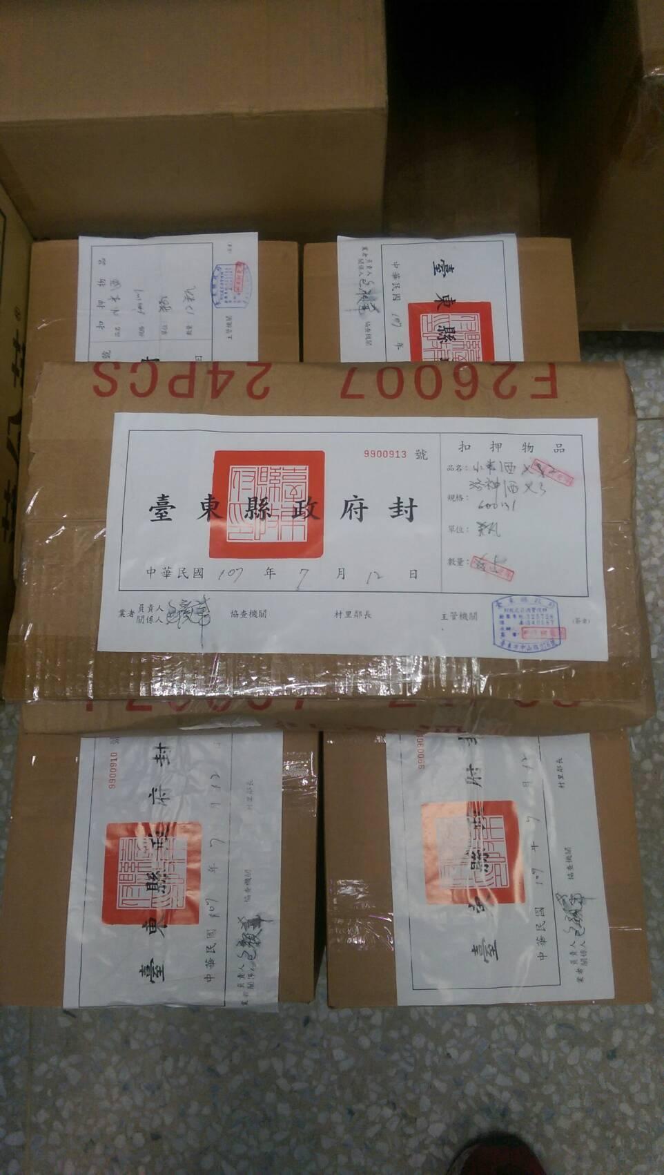 台東縣政府菸酒管理科會同警方到頭目家搜查,當場查扣5箱共58瓶小米酒,並貼上封條...