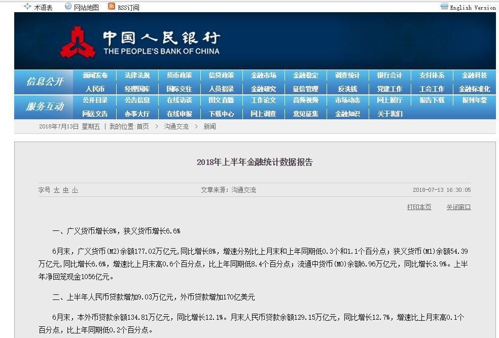 中國人民銀行截圖