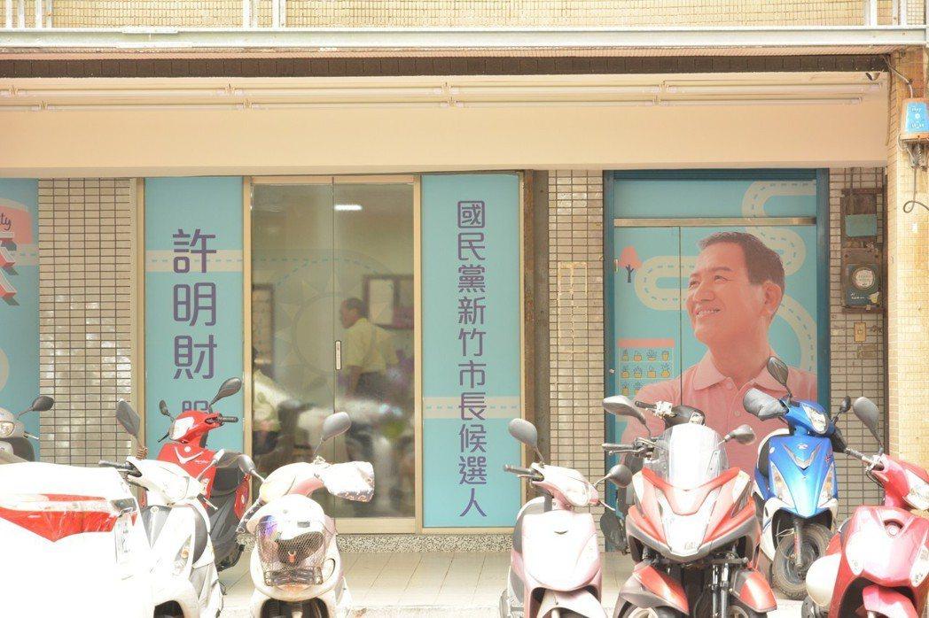 國民黨提名的新竹市長參選人許明財競選總部設在市議會斜對面。記者林家琛/攝影