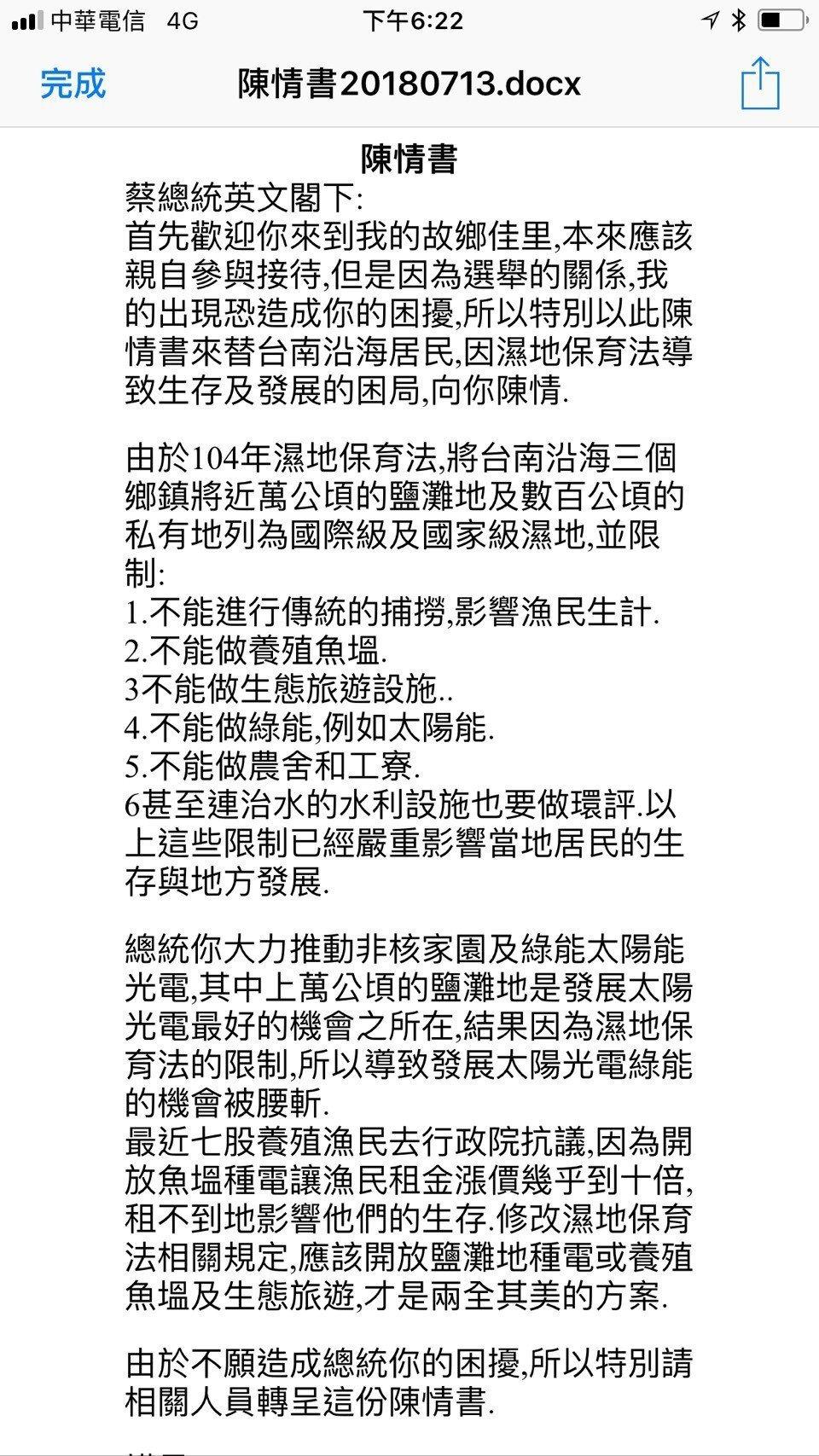 蘇煥智陳情書全文。圖/翻攝自Line群組