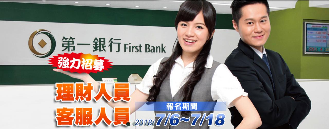 第一銀行將二度招考專業人員,共招募111人,起薪從3萬6千元起至4萬6千元。圖/...