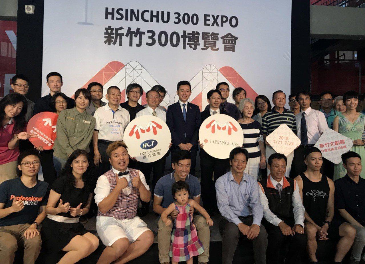 新竹市政府在「新竹文創館」重新規畫辦「新竹300博覽會」,今天起展開3日試營運。...