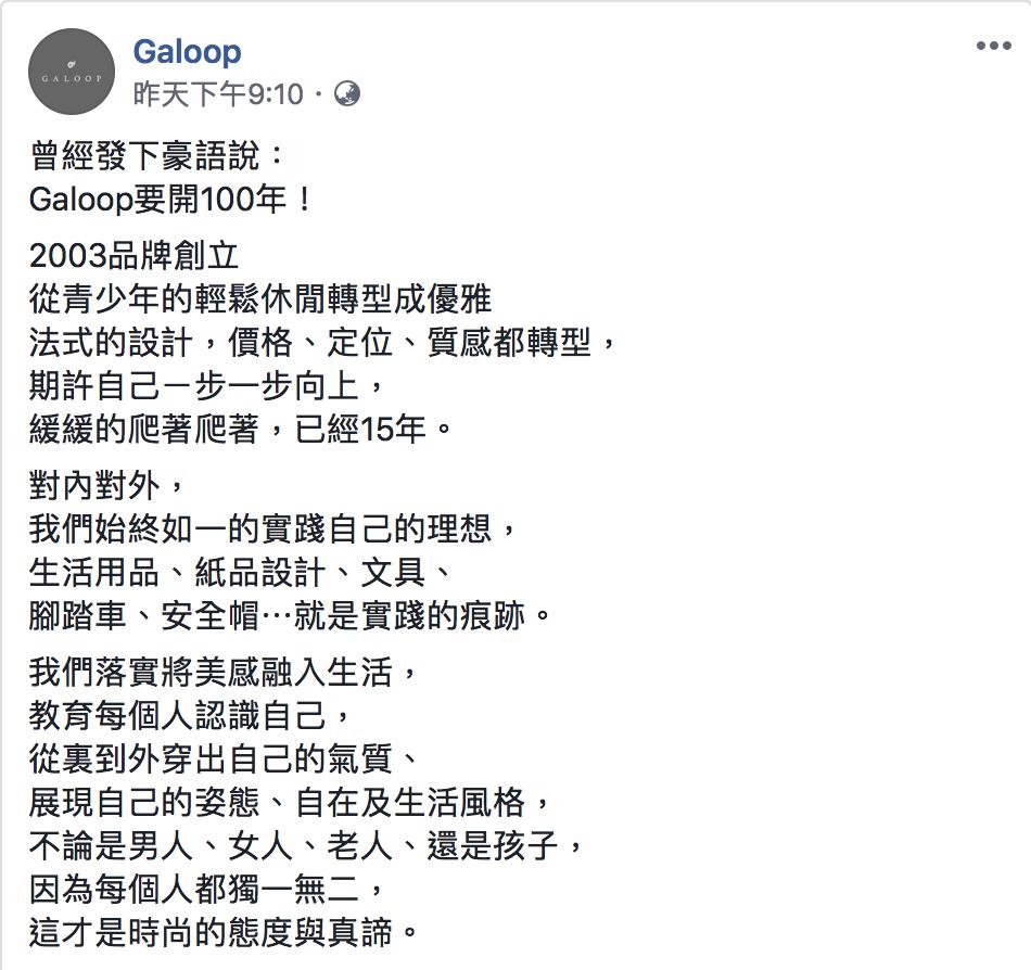 台灣生活時尚複合品牌Galoop,12日晚間在官方粉絲團突然宣布將在八月底熄燈。...