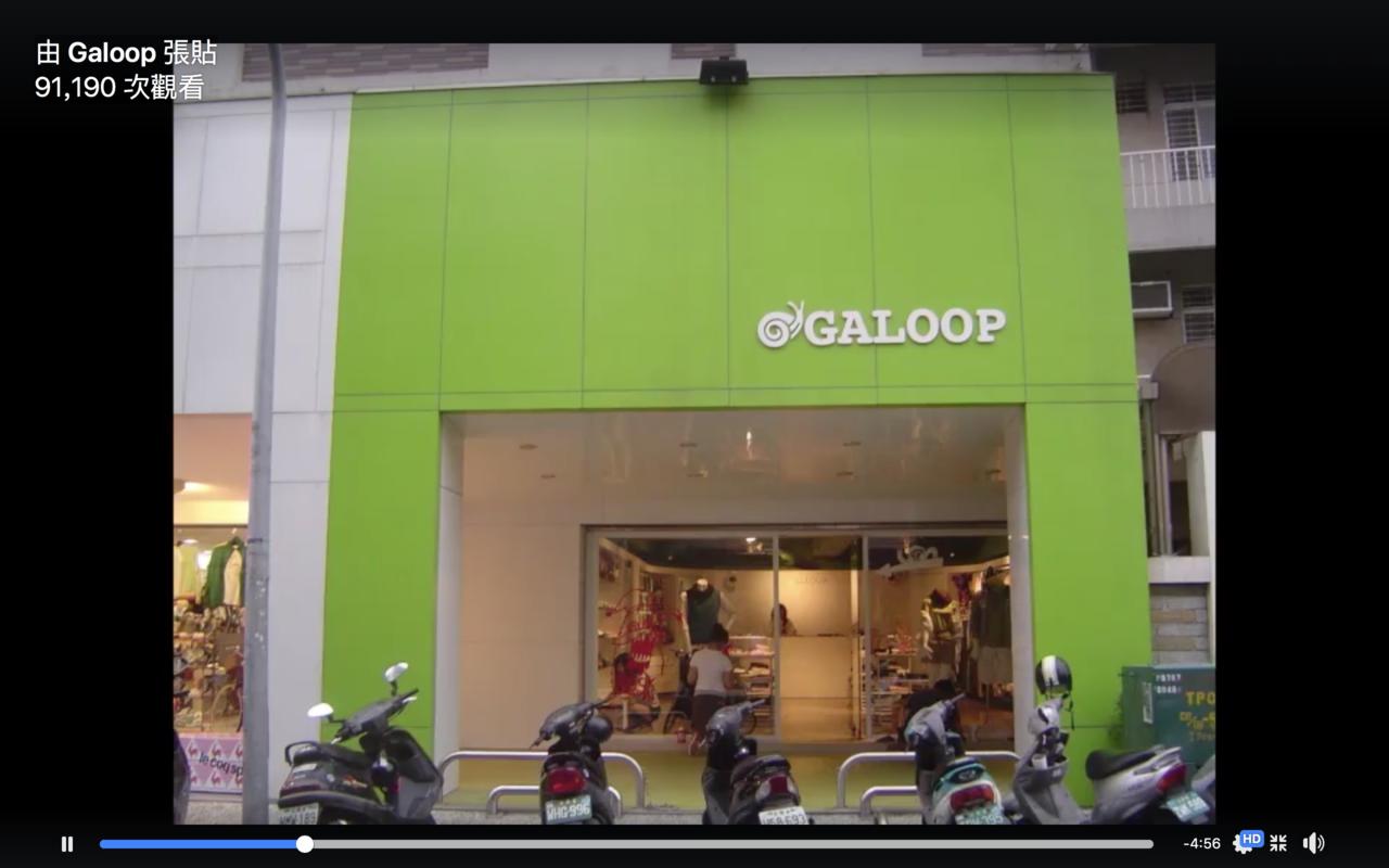 Galoop第一家店在2003年於台南創立。圖/摘自Galoop粉絲團