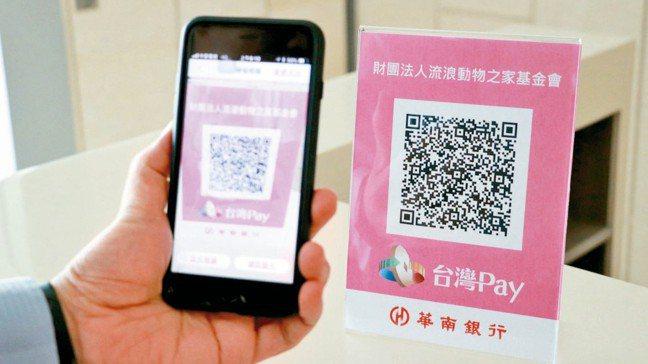QR Code支付,簡單、好用,台灣、新加坡等國競相推廣。 本報系資料庫