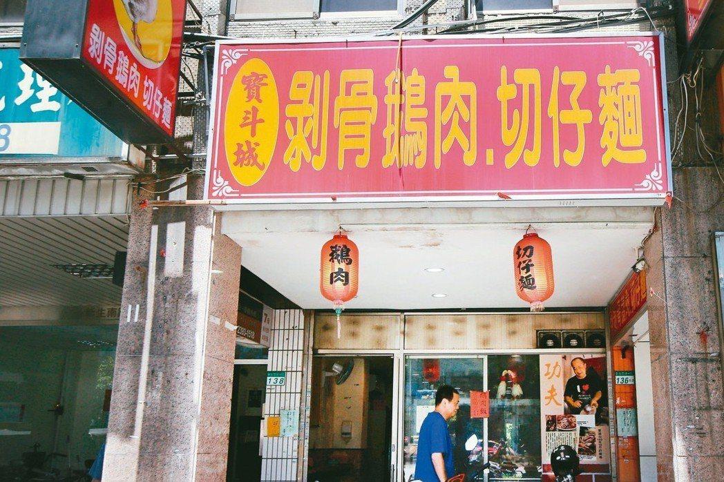 寶斗城剝骨鵝肉每到用餐時間總吸引不少饕客光顧。 記者陳正興/攝影