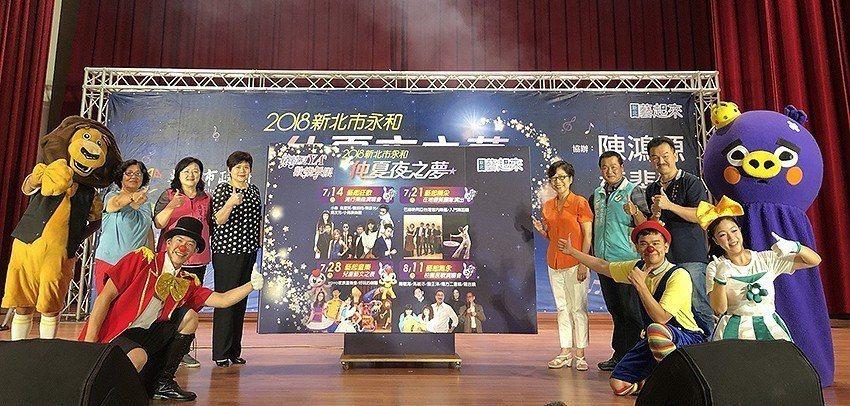 《永和仲夏夜之夢》7月14日登場。 新北市文化局/提供