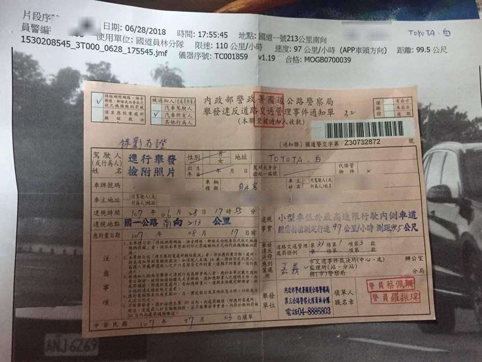 網友國道內線開車時速97公里被罰,上網抱怨反被圍剿。圖/取自爆料公社