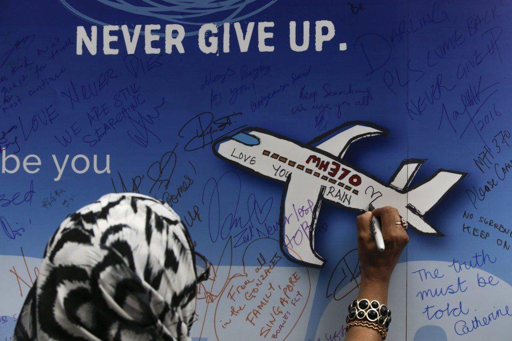 馬來西亞航空MH370於2014年3月8日失蹤超過4年。歐新社