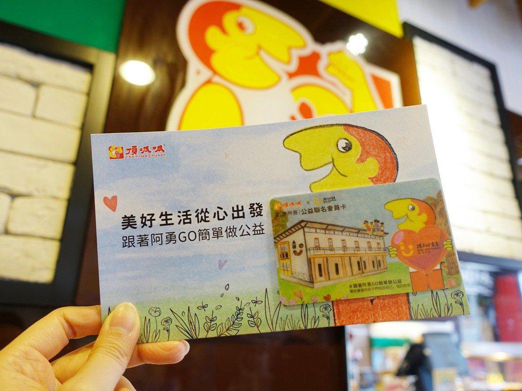 「頂呱呱X孩子的樹屋」8/31前可於門市以100元購買,憑卡享購餐折扣。記者張芳...