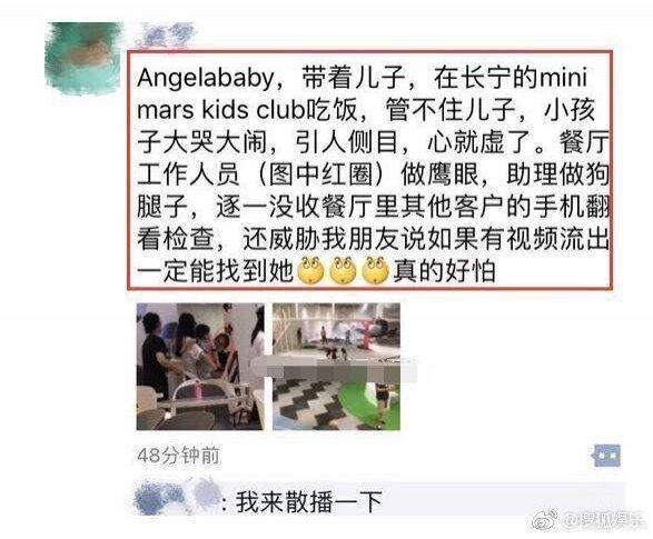 有網友指稱Angelababy小孩哭鬧,她還當眾沒收在場所有人手機以防照片外流。