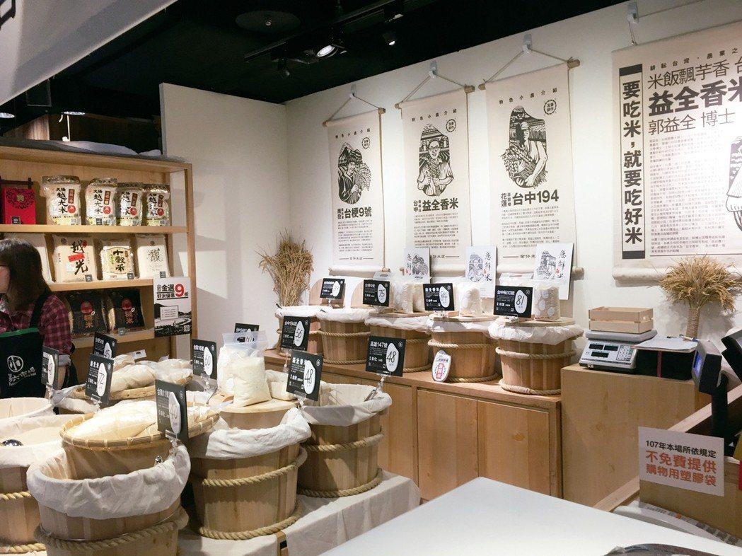 各式各樣的米用木桶盛裝,充滿文青氣息。 圖/朱慧芳