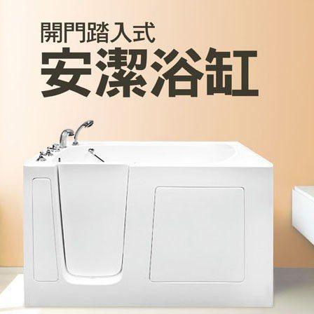 【LifePlus】開門式無障礙浴缸