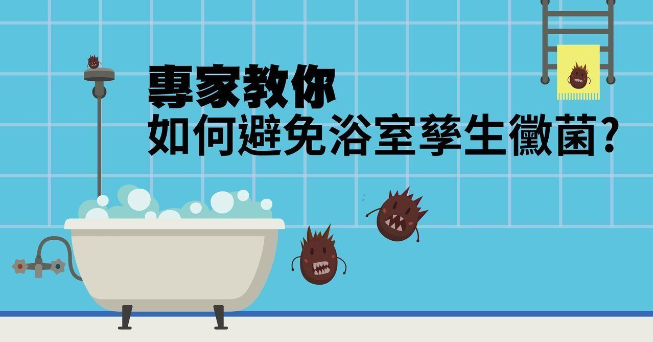 如何避免浴室孳生黴菌? 製圖/黃琬淑