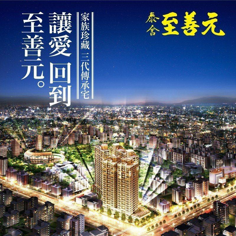 【泰舍-至善元】凌空103米地標將改變新居住樣貌,更彰顯蛋黃區強大價值。 業者/...