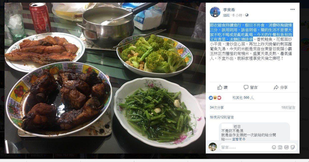 李來希今天分享縮衣節食的中餐有4菜1湯,被網友反問以前是吃多好。圖/擷取至李來希...
