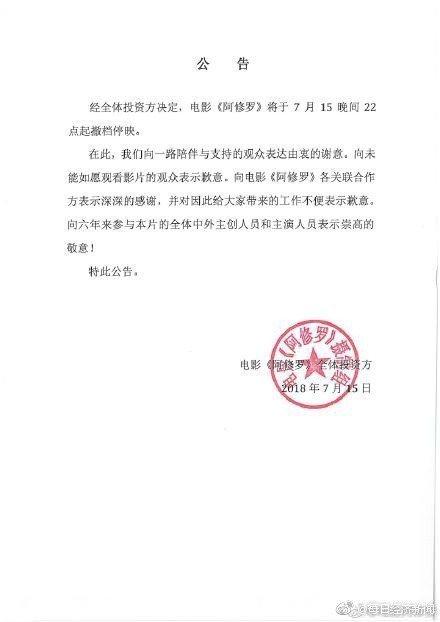「阿修羅」宣告撤檔。圖/摘自微博