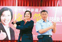 柯文哲挺徐欣瑩:選一個正常的人就對了