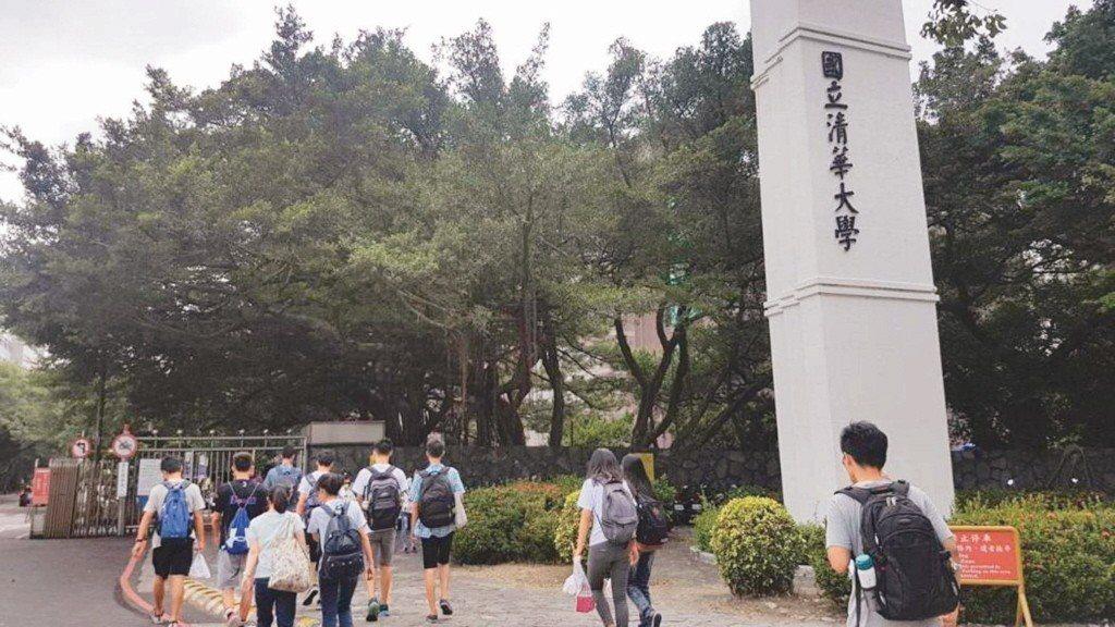 清華大學。 圖/聯合報系資料照片