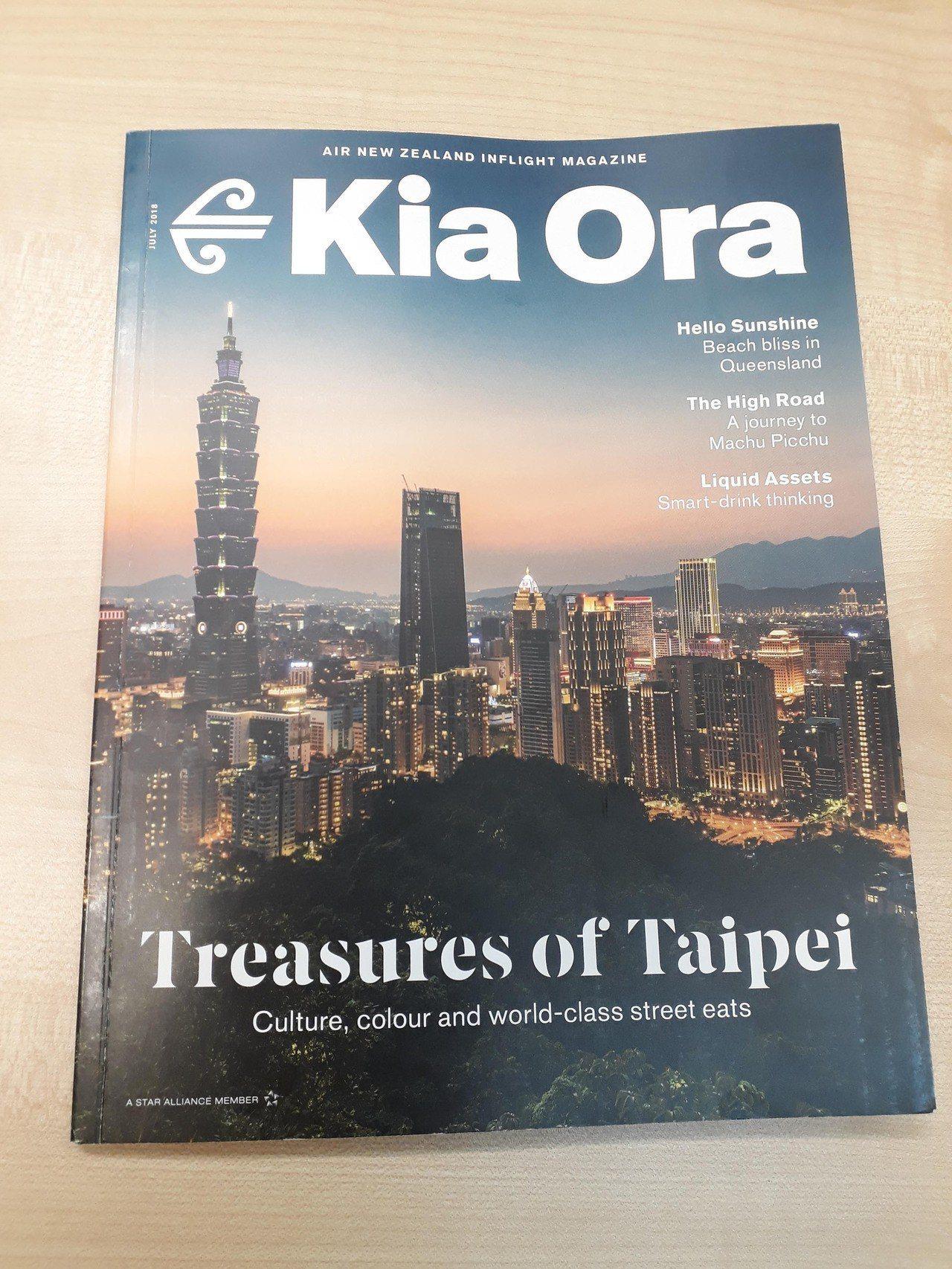 紐航今年11月復飛台灣,紐航機上雜誌Kia Ora 7月號在封面故事中盛讚台北是...