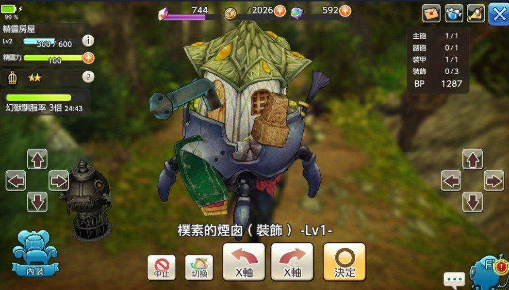 玩家可以任意改造自己的卡拉邦,零件的部位配置都可以隨便亂插XD