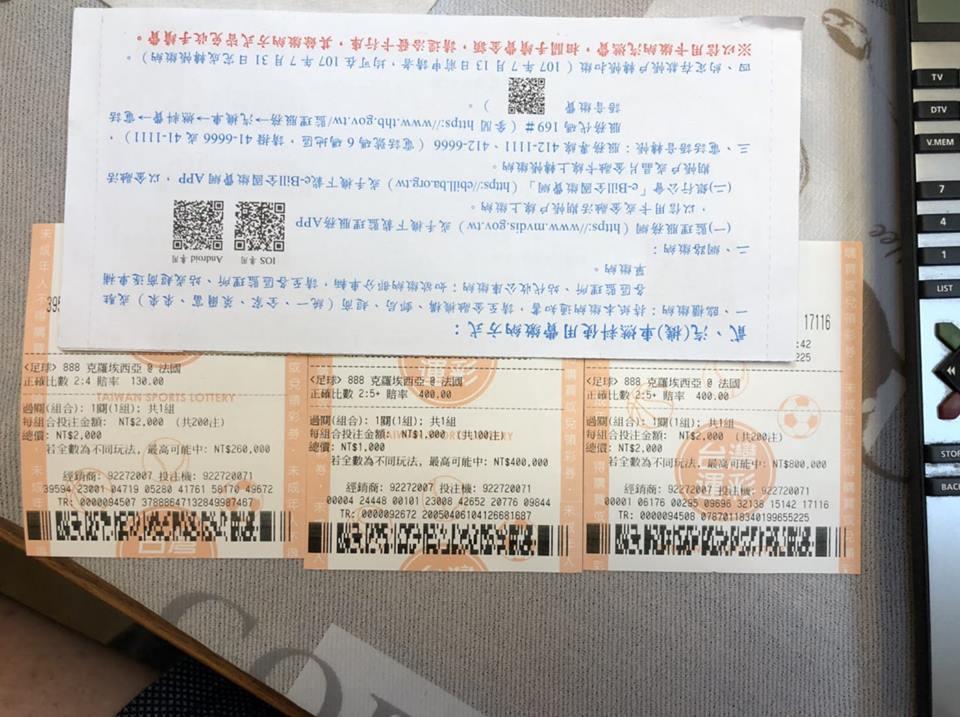 網友PO出彩券照,樂喊「我要發財了...」。圖擷自 爆廢公社