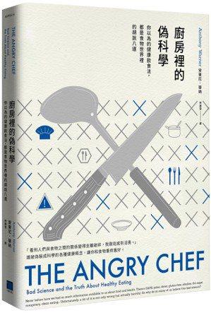 .書名:廚房裡的偽科學:你以為的健康飲食法,都是食物世界裡的胡說八道.作者:...