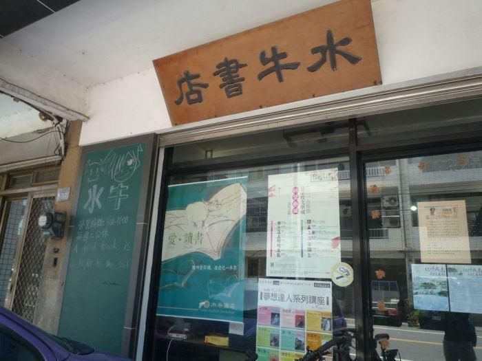 水牛書店。 圖/travel.tycg.gov.tw