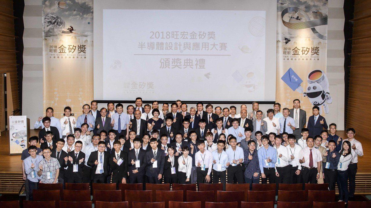 第18屆旺宏金矽獎得獎師生與出席貴賓大合照。旺宏電子/提供