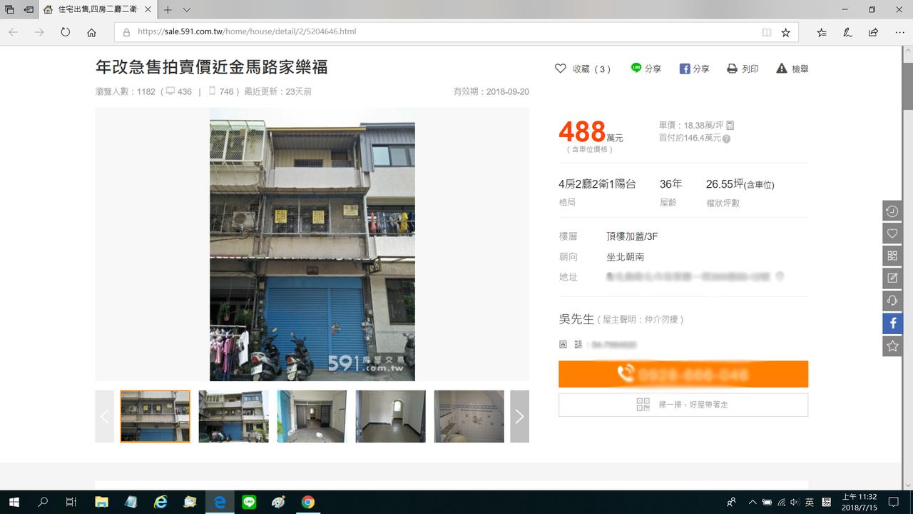 圖/取自591房屋交易網