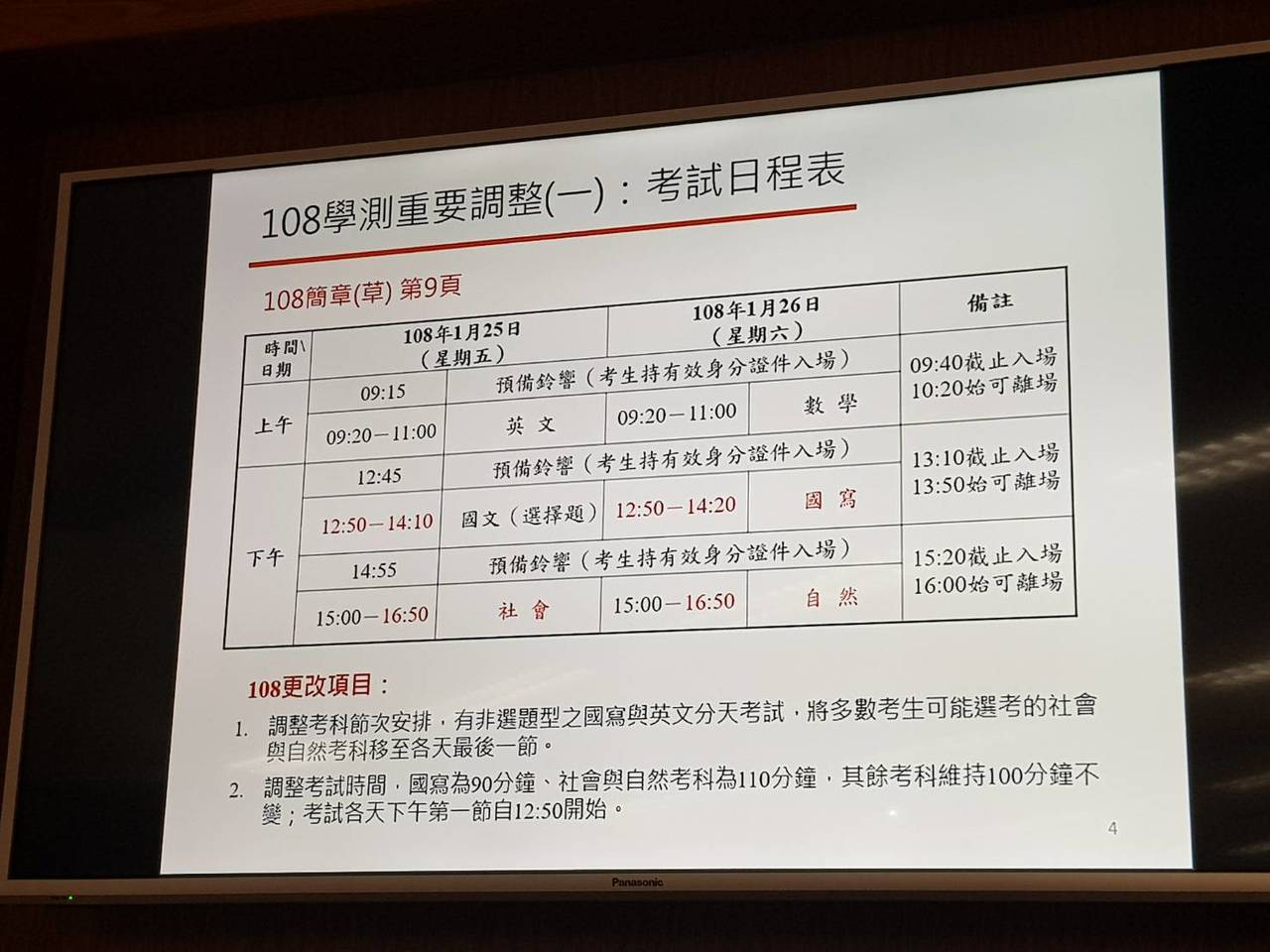 大考中心公布108年考試簡章修訂要點,針對108學測考試日程、報名收費方式,以及...