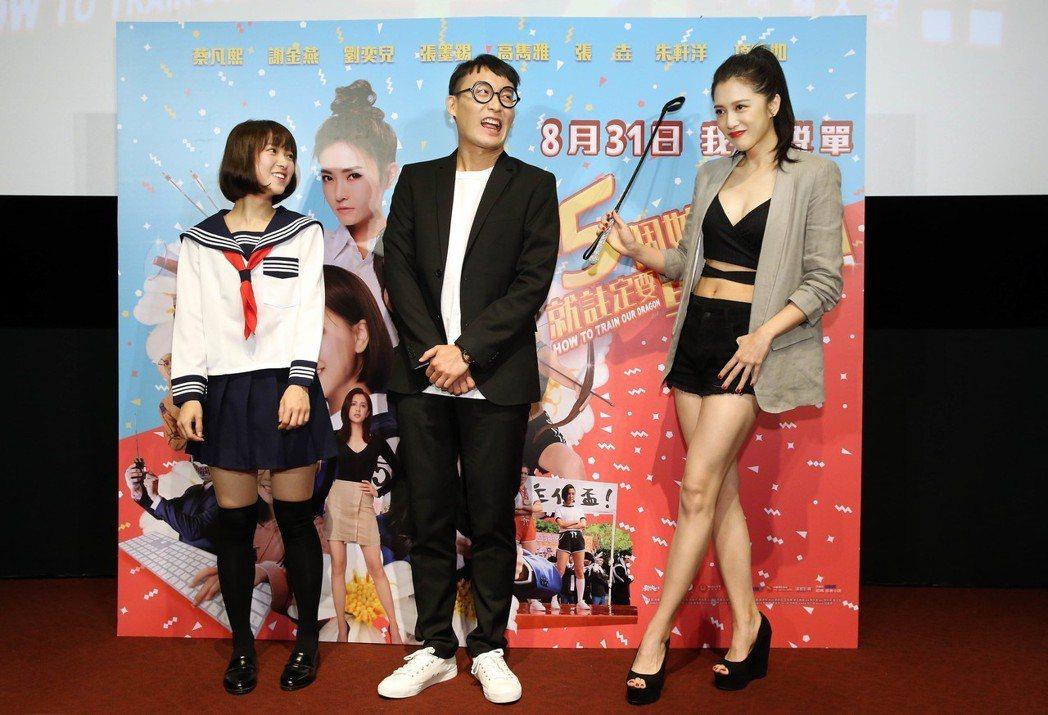 左起女主角項婕如、導演蘇三毛、劉奕兒出席「有五個姊姊的我就註定要單身了啊!」記者